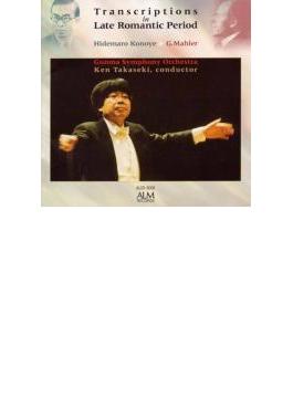 (Orch: 近衛秀麿)string Quintet: 高関健 / 群馬so +j.s.bach / Mahler