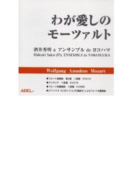 Flute Concerto.2: 酒井秀明(Fl)ensemble De Yokohama +flute Quartet