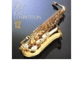 第50回2002全日本吹奏楽コンク-ル全国大会 一般編.1