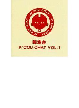 KCOU CHAT VOL.1