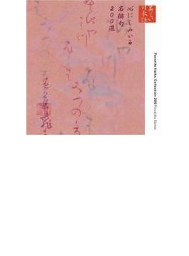 心の本棚 美しい日本語 心にしみいる名俳句200選