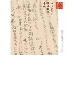 心の本棚 美しい日本語 心にひびく日本語の手紙