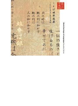 美しい日本語 ことば世界遺産~かけがえのない先人の英知