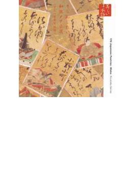 美しい日本語 そらんじたい和歌170選(百人一首全首収録)