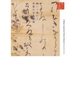 美しい日本語 聴いて味わう日本の三大古典