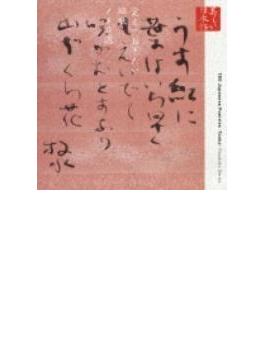 美しい日本語 覚えておきたい短歌150選