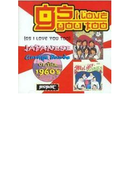 Gs I Love You Too: Japanese Garage Bands Of The 1960s