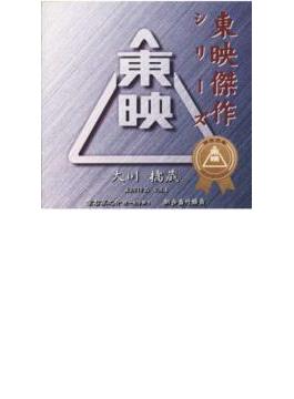 大川橋蔵ベストコレクション Vol 1