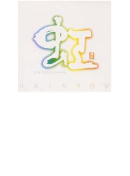 虹rainbow