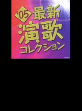'05最新演歌コレクション