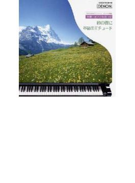 Mejoueva(P) 特選! ピアノ名曲150 Vol.5
