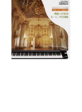 Mejoueva(P) 特選! ピアノ名曲150 Vol.3
