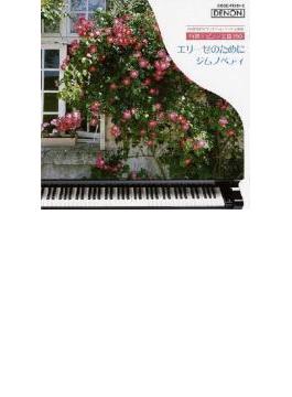 Mejoueva(P) 特選! ピアノ名曲150 Vol.1