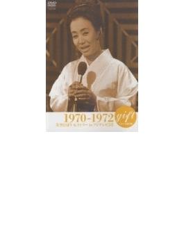 gift 天からの贈り物 美空ひばり ヒストリー in フジテレビ【2】 1970-1972