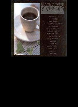 Black Coffee Vol.5 - And Monolog