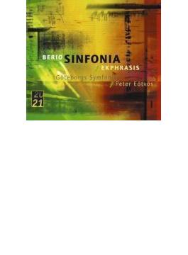 『シンフォニア』『エクフラシス』 エトヴェシュ&イェーテボリ響、ロンドン・ヴォイシズ