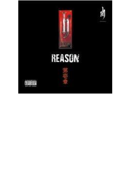 Reason: 第一章