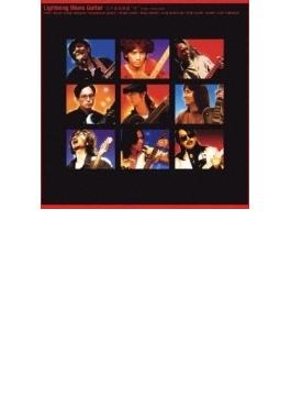 """Lightning Blues Guitar~江戸屋百歌撰 """"子"""" 1996/NEZUMI"""