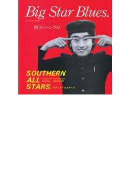 Big Star Blues (ビッグスターの悲劇)