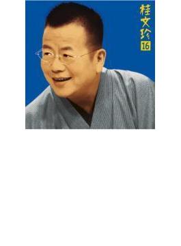 桂 文珍16 「新・世帯念仏」「三枚起請」