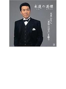 永遠の道標 五木ひろし「美空ひばり」を歌う