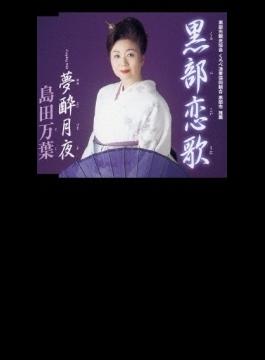 黒部恋歌/夢酔月夜