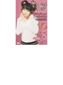 """chu→lip☆くぇすと First Live Tour """"はっぴぃ・はっぴぃ・すまいる'05"""" '05.2.20 at Zepp Tokyo"""