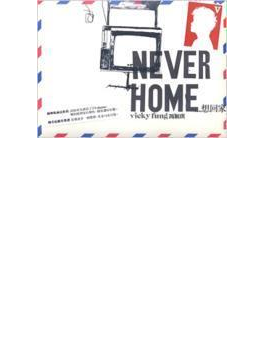 Never Home ...想回家
