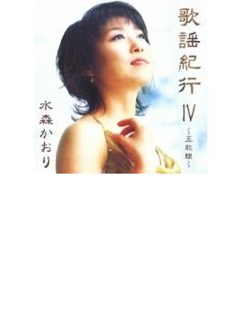 歌謡紀行IV ~五能線~