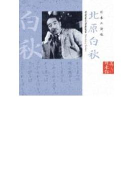 美しい日本語::日本の詩歌 北原白秋
