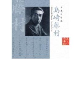 美しい日本語::日本の詩歌 島崎藤村