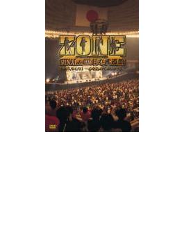 ZONE FINAL in 日本武道館 2005/04/01 ~心を込めてありがとう~
