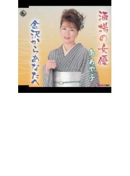 酒場の女優/金沢からあなたへ