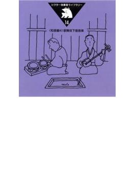 ビクター効果音ライブラリー14 <和音編4> 歌舞伎下座音楽