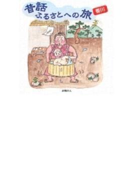 昔話ふるさとへの旅 香川