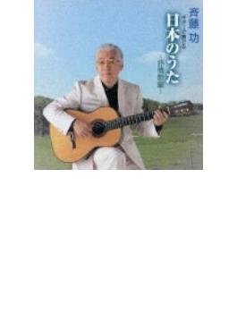 ギターで奏でる 日本のうた ~抒情歌編~