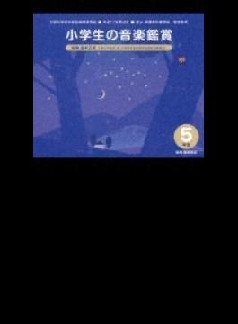 平成17年度改訂::小学生の音楽鑑賞 5年生