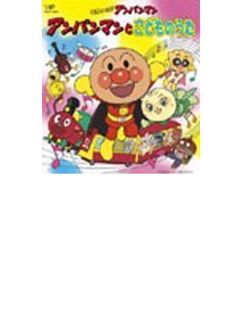 CDパックシリーズ::それいけ!アンパンマン アンパンマンとこどものうた