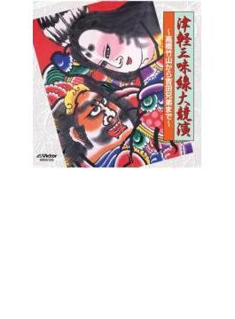 COLEZO!::津軽三味線大競演 ~高橋竹山から吉田兄弟まで~