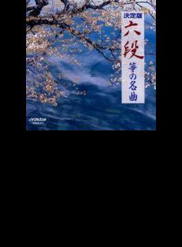 COLEZO!::六段/筝の名曲