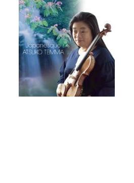 天満敦子 ねむの木の子守歌-temma Japonesque