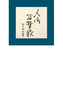 人間万葉歌: 阿久悠作詞集