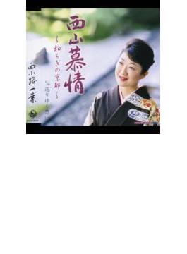西山慕情~和らぎの京都~/巡りゆく想い