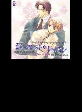 BiNETSU series::シークレット*レッスン ドラマアルバム