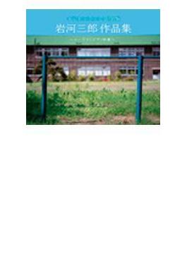 作品集(中学生のための合唱名盤)(4CD)