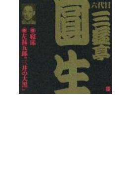 "ビクター落語 六代目 三遊亭圓生15::寝床・左甚五郎""三井の大黒"""