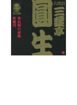 ビクター落語 六代目 三遊亭圓生10::長崎の赤飯・稲川
