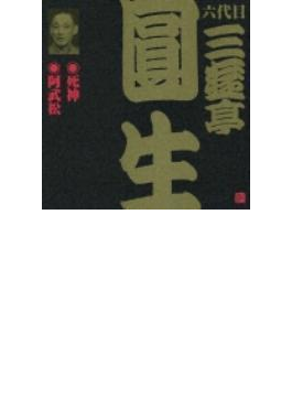 ビクター落語 六代目 三遊亭圓生8::死神・阿武松