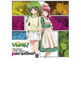 いぬかみっ!キャラクターボーカルアルバム paradiso