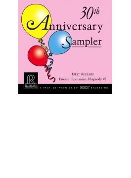 リファレンス・レコーディングス/30周年アニヴァーサリー・サンプラー